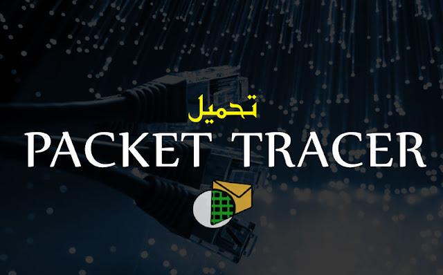 تحميل برنامج Packet Tracer 7.3.0