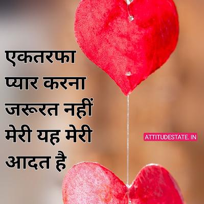 1 sided love shayari