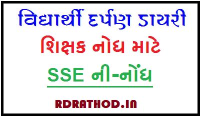 SSE ni nodh | STD 3 thi 8 Vidhyarthi Darpan Diary nodh PDF - Download