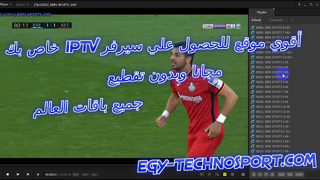 موقع iptv4sat - موقع تكنوسبورت