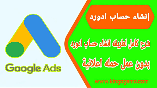 طريقه انشاء حساب بدون حمله اعلانية علي جوجل ادورد