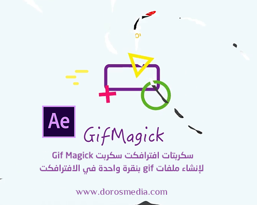سكربتات افترافكت سكربت Gif Magick لإنشاء ملفات gif بنقرة واحدة في الافترافكت