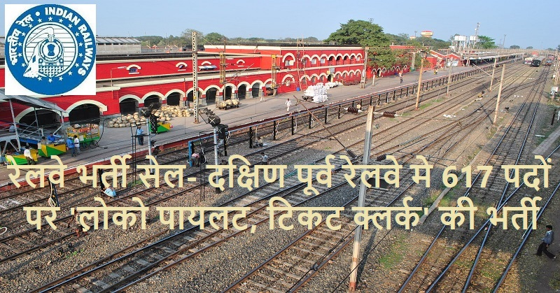 SER Railway Recruitment 2020