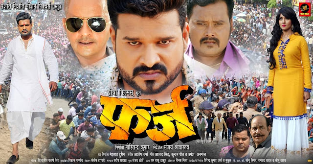 Farz Bhojpuri Film 2019 : First Look,Cast, Trailer, Release Date,Poster Movie