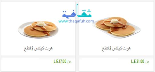 اسعار منيو الحلو