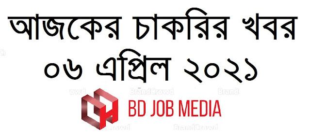 আজকের চাকরির খবর ০৬ এপ্রিল ২০২১ - Today job circular 06 April 2021 - Ajker Chakrir Khobor 06-04-2021
