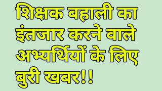 बिहार शिक्षक बहाली का इंतजार कर रहे अभ्यर्थियों के लिये बुरी खबर - Bihar Sikshak Bahali 2019 Kb Hogi