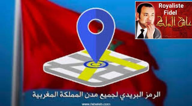 قائمة الرموز البريدية في المغرب- code postal Maroc