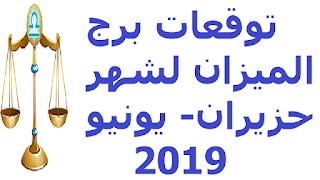 توقعات برج الميزان لشهر حزيران- يونيو 2019