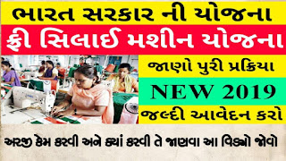 Free Sewing Machine Yojana Gujarat