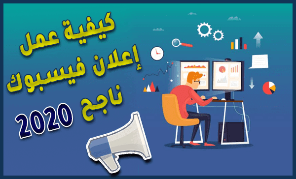 كيفية عمل إعلان فيسبوك ناجح | Facebook Ads