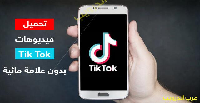 كيفية تحميل فيديوهات Tik Tok بدون علامة مائية للايفون و الاندرويد