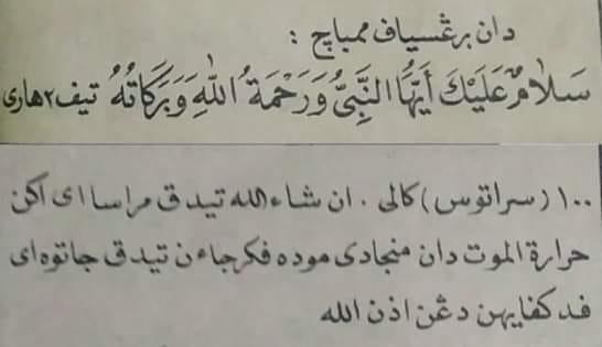 Bacaan Salam kepada Nabi Muhammad SAW Wasilah Hajat