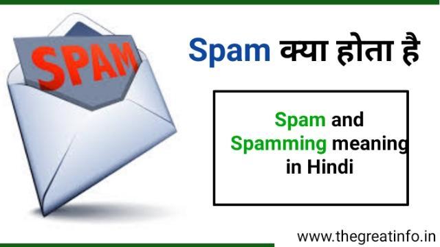 Spam meaning in Hindi | स्पैम क्या होता है और इससे कैसे बचे