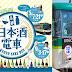 【日本】在电车内竟然可以自由畅饮日本酒和美食,太特别了吧!