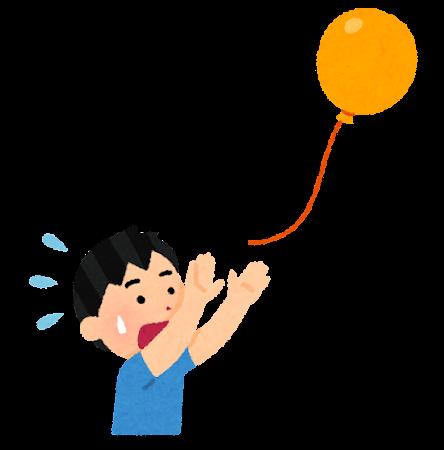 風船を離す子供のイラスト