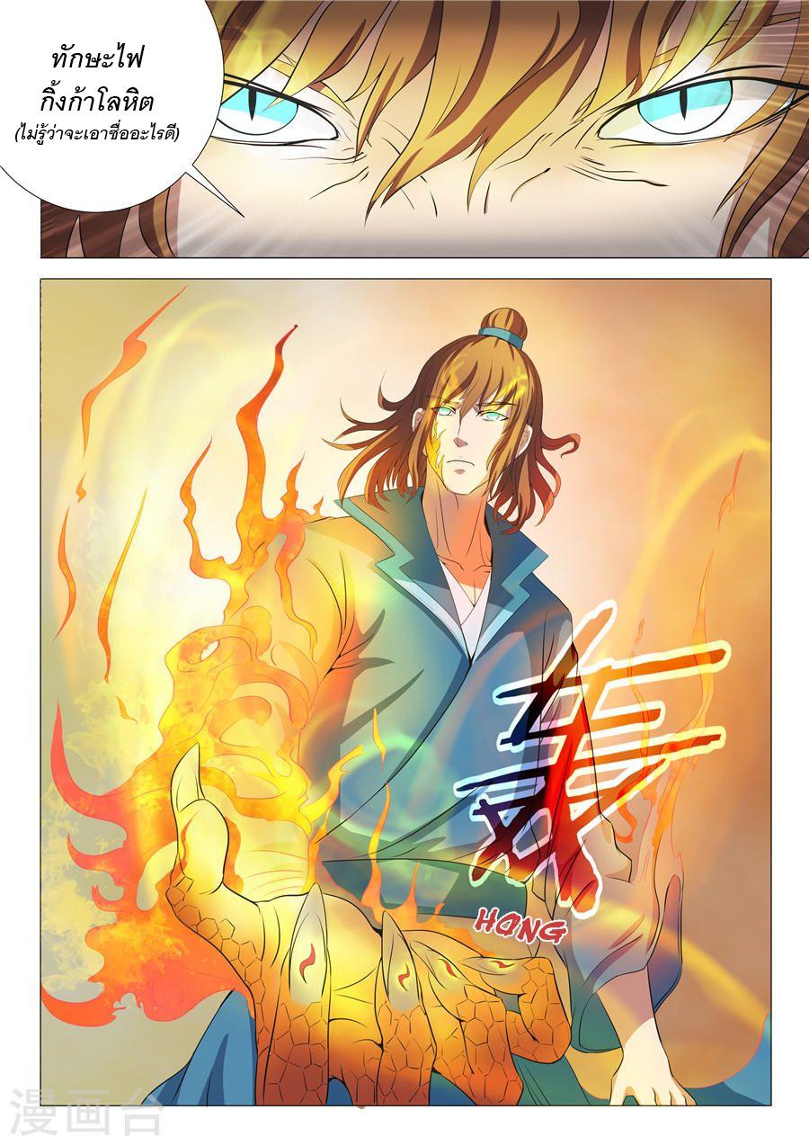 อ่านการ์ตูน God of Martial Arts 52 ภาพที่ 8