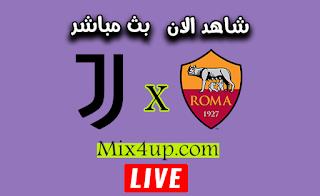مشاهدة مباراة يوفنتوس وروما بث مباشر اليوم بتاريخ 27-09-2020 في الدوري الايطالي