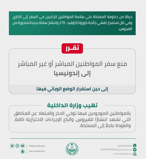 Preventing Direct or Indirect Travel of Citizens to Indonesia - Ministry of Interior - Saudi-Expatriates.om