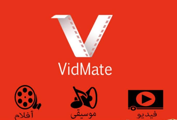 تحميل تطبيق فيد ميت: Vidmate For Android 2021 أحدث إصدار رابط مباشر