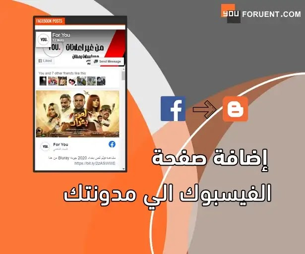 اضافة صفحة فيسبوك الي مدونة بلوجر