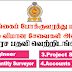Ministry of Transport & Civil Aviation - VACANCIES
