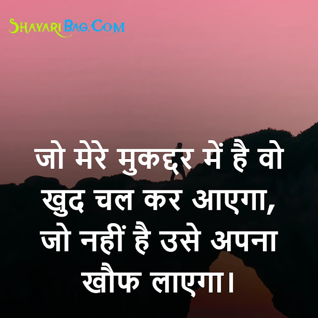 Status on Akad Shayari in Hindi