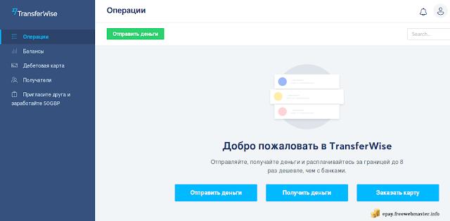 Реферальная программа TransferWise