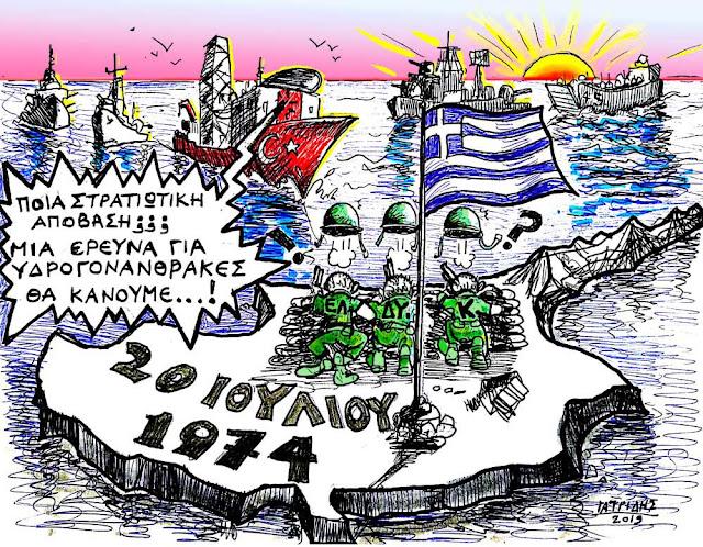 45 xronia meta thn tourkikh eisvolh sthn kypro egxrwmh geloiografia