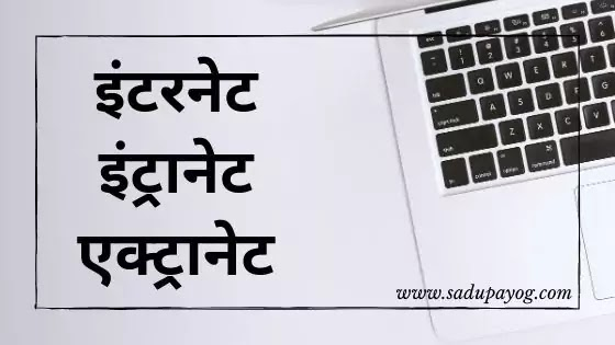 Internet,Intranet and Extranet Definition in Hindi