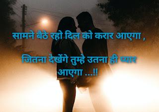 Latest love shayari in hindi for her/him