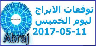 توقعات الابراج ليوم الخميس 11-05-2017