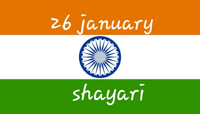26 january shayari in hindi 2020