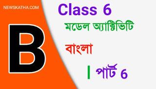 ষষ্ঠ শ্রেণীর বাংলা মডেল অ্যাক্টিভিটি টাস্ক পার্ট 6