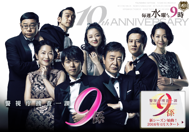 Sinopsis Keishicho Sosa Ikka 9 Gakari Season 10 (2015) - Serial TV Jepang