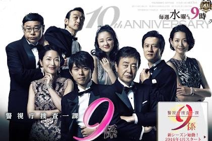 Sinopsis Keishicho Sosa Ikka 9 Gakari Season 10 (2015) - Japanese TV Series