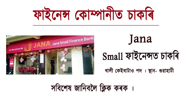 Jana Small Finance Jobs 2021