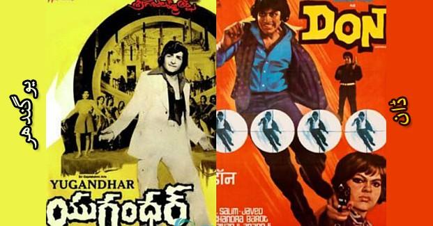 don and Yugandhar