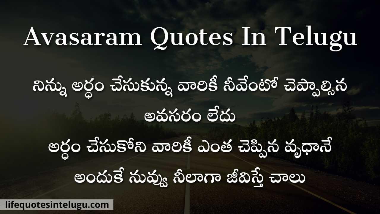 Avasaram Quotes In Telugu, Need Quotes Telugu