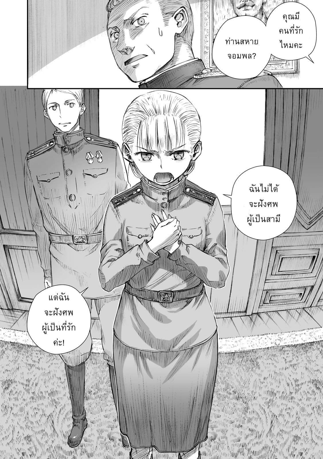 อ่านการ์ตูน Senso wa onna no kao o shite inai ตอนที่ 2 หน้าที่ 24