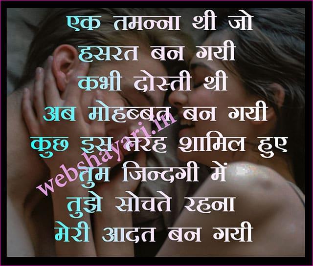 शायरी हिंदी में लव Love Quotes