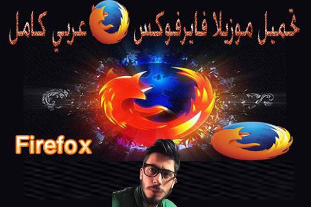 تحميل فايرفوكس,فايرفوكس,mozilla firefox,تحميل متصفح فايرفوكس,تحميل firefox,موزيلا فايرفوكس,تحميل عربي mozilla firefox,firefox,تحميل,تحميل برنامج فايرفوكس للكمبيوتر,تحميل فايرفوكس لويندوز 7,تحميل برنامج فايرفوكس,تحميل برنامج firefox مجانا,mozilla firefox تحميل برنامج,تحميل فايرفوكس عربي,موزيلا,تحميل موزيلا,تحميل موزيلا فايرفوكس,تحميل firefox 2018,تنزيل فايرفوكس 2020,تحميل اخل اصدار لمتصفح موزيلا فايرفوكس 2016,تحميل فايرفوكس للكمبيوتر,تحميل برنامج firefox,متصفح فايرفوكس