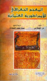 المعجم الجغرافي للأمبراطورية العثمانية - التحميل