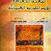 كتاب المعجم الجغرافي للأمبراطورية العثمانية pdf س. موستراس
