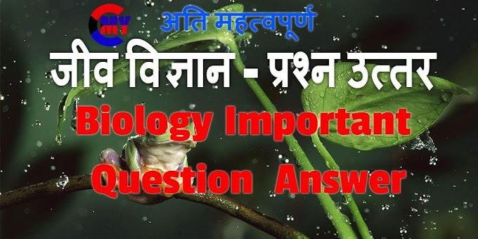 जीव विज्ञान - प्रश्न उत्तर