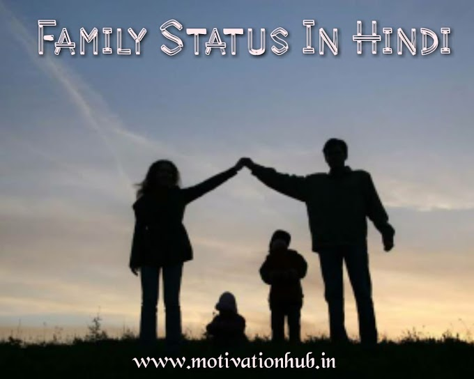 Top 100+ Family Status In Hindi 2021