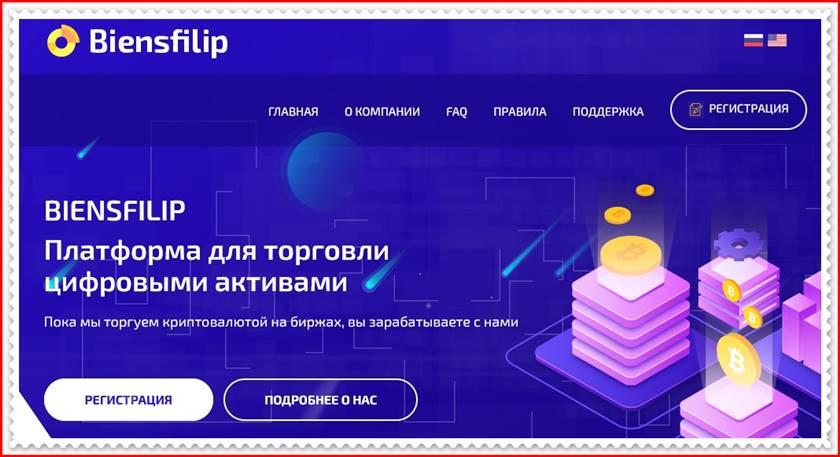 Мошеннический сайт biensfilip.live – Отзывы, развод, платит или лохотрон? Мошенники