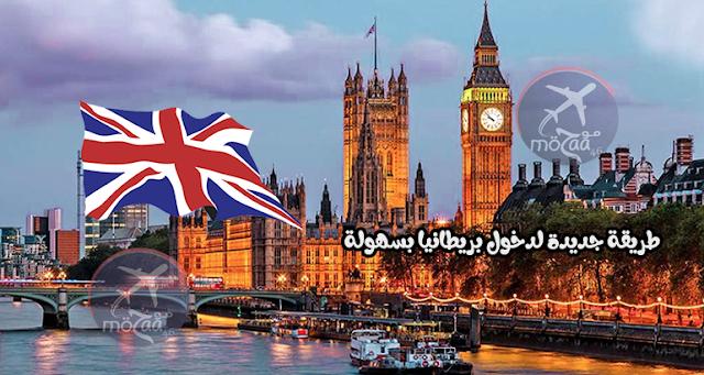 طريقة و فيزا جديدة لدخول بريطانيا لمدة 3 اشهر – حصريا قم بطلبها الآن