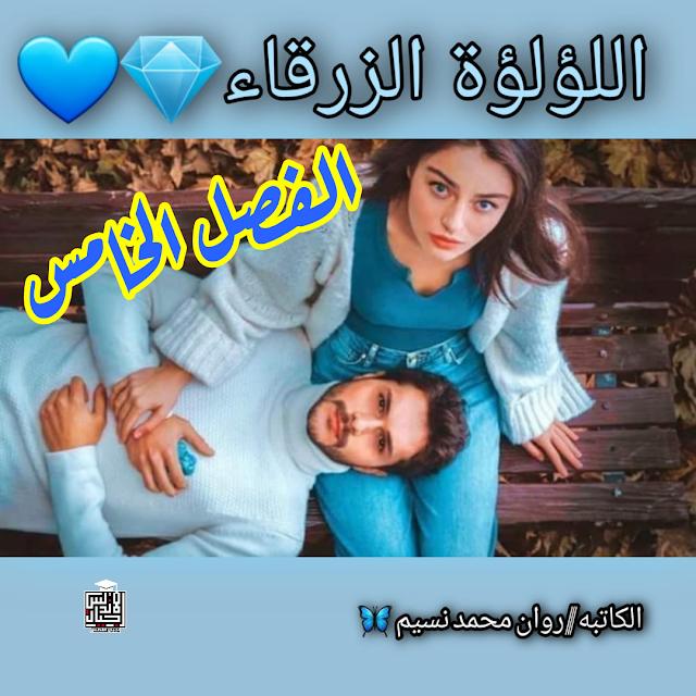 رواية اللؤلؤة الزرقاء للكاتبه روان نسيم الفصل الخامس