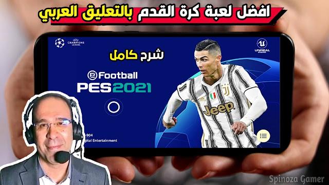 تحميل افضل لعبة كرة القدم بتعليق العربي PES 2021 Mobile للاندرويد - بيس 2021 موبايل